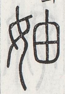 http://image.kanji.zinbun.kyoto-u.ac.jp/images/iiif/zinbun/toho/A024/A0240440.tif/3017,1338,211,305/full/0/default.jpg