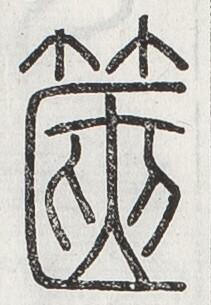 http://image.kanji.zinbun.kyoto-u.ac.jp/images/iiif/zinbun/toho/A024/A0240448.tif/1563,1069,211,305/full/0/default.jpg