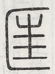 http://image.kanji.zinbun.kyoto-u.ac.jp/images/iiif/zinbun/toho/A024/A0240448.tif/1563,1592,211,284/full/0/default.jpg