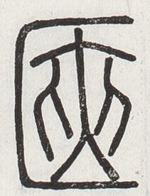 http://image.kanji.zinbun.kyoto-u.ac.jp/images/iiif/zinbun/toho/A024/A0240448.tif/1788,2486,211,276/full/0/default.jpg