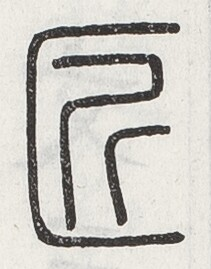 http://image.kanji.zinbun.kyoto-u.ac.jp/images/iiif/zinbun/toho/A024/A0240448.tif/1792,1410,211,269/full/0/default.jpg