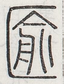 http://image.kanji.zinbun.kyoto-u.ac.jp/images/iiif/zinbun/toho/A024/A0240448.tif/683,2479,211,276/full/0/default.jpg