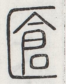 http://image.kanji.zinbun.kyoto-u.ac.jp/images/iiif/zinbun/toho/A024/A0240448.tif/894,1309,225,287/full/0/default.jpg