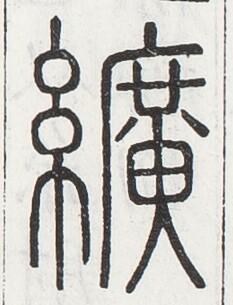 http://image.kanji.zinbun.kyoto-u.ac.jp/images/iiif/zinbun/toho/A024/A0240461.tif/2784,1956,233,305/full/0/default.jpg