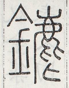 http://image.kanji.zinbun.kyoto-u.ac.jp/images/iiif/zinbun/toho/A024/A0240492.tif/1090,894,240,305/full/0/default.jpg