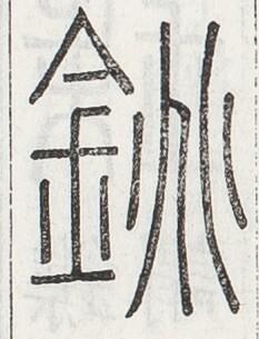 http://image.kanji.zinbun.kyoto-u.ac.jp/images/iiif/zinbun/toho/A024/A0240492.tif/1098,1883,233,305/full/0/default.jpg
