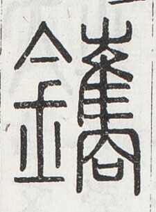http://image.kanji.zinbun.kyoto-u.ac.jp/images/iiif/zinbun/toho/A024/A0240492.tif/2370,1105,225,305/full/0/default.jpg