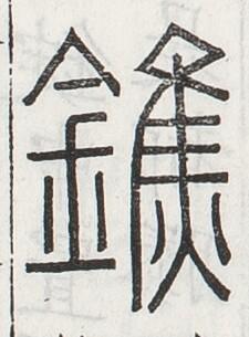 http://image.kanji.zinbun.kyoto-u.ac.jp/images/iiif/zinbun/toho/A024/A0240492.tif/880,2276,225,305/full/0/default.jpg