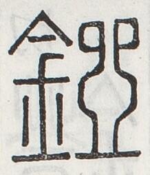 http://image.kanji.zinbun.kyoto-u.ac.jp/images/iiif/zinbun/toho/A024/A0240492.tif/880,901,218,254/full/0/default.jpg