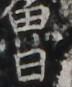 https://image.kanji.zinbun.kyoto-u.ac.jp/images/iiif/zinbun/takuhon/kaisei/H1002.tif/4777,502,72,87/full/0/default.jpg