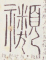 https://image.kanji.zinbun.kyoto-u.ac.jp/images/iiif/zinbun/toho/A020/A0200019.tif/282,515,149,195/full/0/default.jpg
