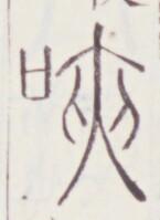 https://image.kanji.zinbun.kyoto-u.ac.jp/images/iiif/zinbun/toho/A020/A0200057.tif/1184,644,145,199/full/0/default.jpg