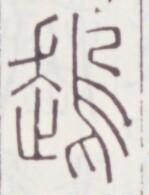 https://image.kanji.zinbun.kyoto-u.ac.jp/images/iiif/zinbun/toho/A020/A0200061.tif/145,1445,149,195/full/0/default.jpg
