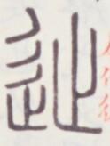https://image.kanji.zinbun.kyoto-u.ac.jp/images/iiif/zinbun/toho/A020/A0200068.tif/145,1548,124,164/full/0/default.jpg