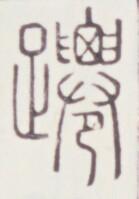 https://image.kanji.zinbun.kyoto-u.ac.jp/images/iiif/zinbun/toho/A020/A0200079.tif/443,538,139,199/full/0/default.jpg