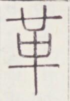 https://image.kanji.zinbun.kyoto-u.ac.jp/images/iiif/zinbun/toho/A020/A0200100.tif/555,551,139,199/full/0/default.jpg