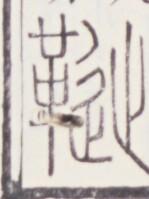https://image.kanji.zinbun.kyoto-u.ac.jp/images/iiif/zinbun/toho/A020/A0200101.tif/1192,1662,149,199/full/0/default.jpg