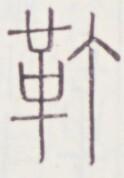https://image.kanji.zinbun.kyoto-u.ac.jp/images/iiif/zinbun/toho/A020/A0200101.tif/981,1366,124,178/full/0/default.jpg