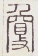 https://image.kanji.zinbun.kyoto-u.ac.jp/images/iiif/zinbun/toho/A020/A0200124.tif/1882,515,135,199/full/0/default.jpg