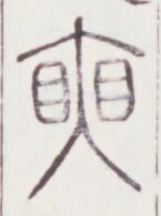 https://image.kanji.zinbun.kyoto-u.ac.jp/images/iiif/zinbun/toho/A020/A0200128.tif/402,1333,145,195/full/0/default.jpg