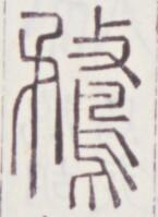 https://image.kanji.zinbun.kyoto-u.ac.jp/images/iiif/zinbun/toho/A020/A0200140.tif/681,1362,145,199/full/0/default.jpg