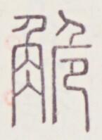 https://image.kanji.zinbun.kyoto-u.ac.jp/images/iiif/zinbun/toho/A020/A0200161.tif/1327,1387,145,199/full/0/default.jpg