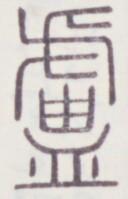 https://image.kanji.zinbun.kyoto-u.ac.jp/images/iiif/zinbun/toho/A020/A0200179.tif/1892,1248,128,199/full/0/default.jpg