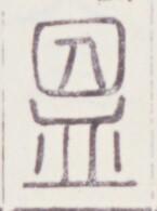 https://image.kanji.zinbun.kyoto-u.ac.jp/images/iiif/zinbun/toho/A020/A0200179.tif/691,1646,145,195/full/0/default.jpg