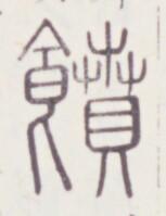 https://image.kanji.zinbun.kyoto-u.ac.jp/images/iiif/zinbun/toho/A020/A0200184.tif/275,1432,153,199/full/0/default.jpg