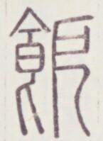https://image.kanji.zinbun.kyoto-u.ac.jp/images/iiif/zinbun/toho/A020/A0200186.tif/143,559,145,199/full/0/default.jpg