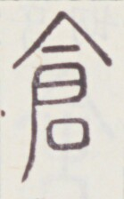 https://image.kanji.zinbun.kyoto-u.ac.jp/images/iiif/zinbun/toho/A020/A0200188.tif/1745,511,139,224/full/0/default.jpg