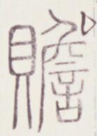 https://image.kanji.zinbun.kyoto-u.ac.jp/images/iiif/zinbun/toho/A020/A0200226.tif/1509,1203,139,195/full/0/default.jpg