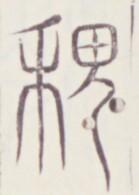 https://image.kanji.zinbun.kyoto-u.ac.jp/images/iiif/zinbun/toho/A020/A0200252.tif/989,1658,139,195/full/0/default.jpg