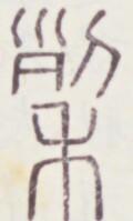 https://image.kanji.zinbun.kyoto-u.ac.jp/images/iiif/zinbun/toho/A020/A0200254.tif/1621,1567,120,199/full/0/default.jpg