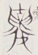 https://image.kanji.zinbun.kyoto-u.ac.jp/images/iiif/zinbun/toho/A020/A0200297.tif/1747,1025,135,195/full/0/default.jpg