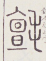 https://image.kanji.zinbun.kyoto-u.ac.jp/images/iiif/zinbun/toho/A020/A0200300.tif/1733,1327,149,195/full/0/default.jpg