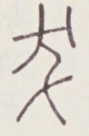 https://image.kanji.zinbun.kyoto-u.ac.jp/images/iiif/zinbun/toho/A020/A0200358.tif/1341,505,128,195/full/0/default.jpg
