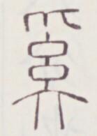 https://image.kanji.zinbun.kyoto-u.ac.jp/images/iiif/zinbun/toho/A020/A0200375.tif/1480,1230,139,195/full/0/default.jpg
