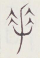 https://image.kanji.zinbun.kyoto-u.ac.jp/images/iiif/zinbun/toho/A020/A0200433.tif/122,499,135,195/full/0/default.jpg