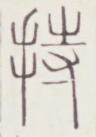 https://image.kanji.zinbun.kyoto-u.ac.jp/images/iiif/zinbun/toho/A020/A0200434.tif/130,486,139,199/full/0/default.jpg