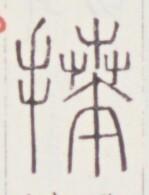 https://image.kanji.zinbun.kyoto-u.ac.jp/images/iiif/zinbun/toho/A020/A0200434.tif/1312,977,149,195/full/0/default.jpg