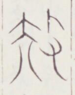 https://image.kanji.zinbun.kyoto-u.ac.jp/images/iiif/zinbun/toho/A020/A0200434.tif/263,1041,153,195/full/0/default.jpg