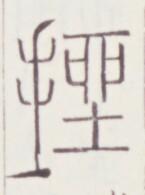 https://image.kanji.zinbun.kyoto-u.ac.jp/images/iiif/zinbun/toho/A020/A0200434.tif/404,1410,145,195/full/0/default.jpg