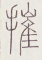 https://image.kanji.zinbun.kyoto-u.ac.jp/images/iiif/zinbun/toho/A020/A0200434.tif/546,1511,139,199/full/0/default.jpg