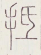 https://image.kanji.zinbun.kyoto-u.ac.jp/images/iiif/zinbun/toho/A020/A0200434.tif/546,998,145,195/full/0/default.jpg