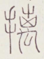 https://image.kanji.zinbun.kyoto-u.ac.jp/images/iiif/zinbun/toho/A020/A0200435.tif/542,609,149,199/full/0/default.jpg