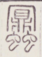 https://image.kanji.zinbun.kyoto-u.ac.jp/images/iiif/zinbun/toho/A020/A0200482.tif/1343,497,145,195/full/0/default.jpg