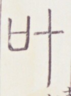 https://image.kanji.zinbun.kyoto-u.ac.jp/images/iiif/zinbun/toho/A020/A0200497.tif/1217,1426,139,188/full/0/default.jpg
