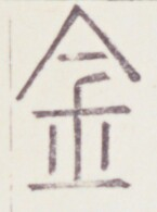 https://image.kanji.zinbun.kyoto-u.ac.jp/images/iiif/zinbun/toho/A020/A0200503.tif/99,511,145,195/full/0/default.jpg