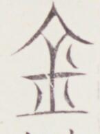 https://image.kanji.zinbun.kyoto-u.ac.jp/images/iiif/zinbun/toho/A020/A0200504.tif/1625,524,145,195/full/0/default.jpg